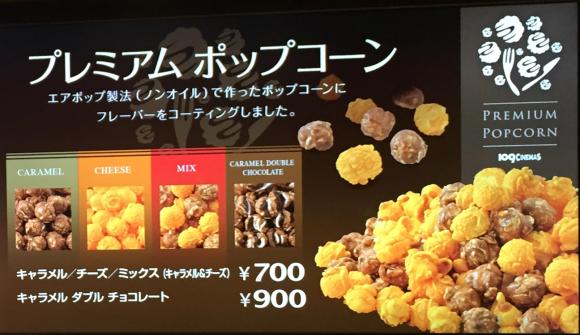 109_kiosk_premium_popcorn