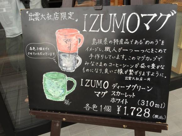 starbucks_izumo_mag1