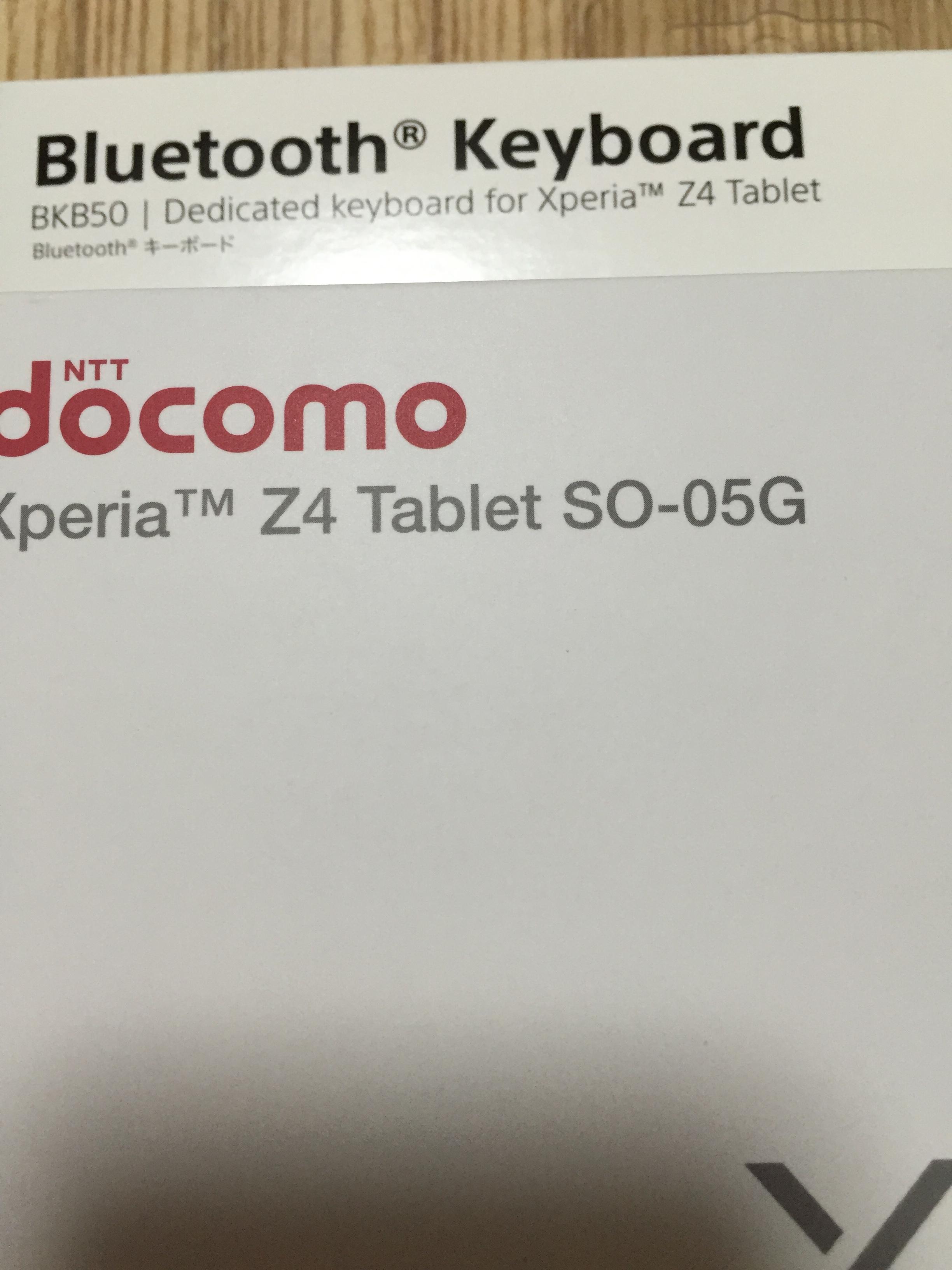 マジで買ってきた。Xperia Z4 Tablet SO-05G + キーボード BKB50。