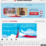 JAL Sky Wi-Fi を試した。これは悪くないサービス。気になる通信速度はどうだ?
