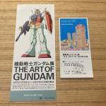 ガンダム展@東京六本木、再び。そして再び涙。音声ガイドはミライさん推し。