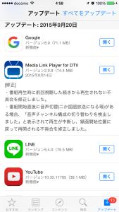 Media Link Player for DTV Update