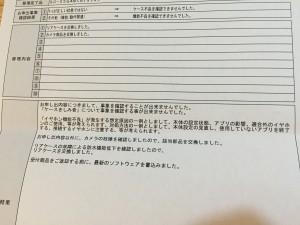 Xperia Z4 Tablet 修理伝票