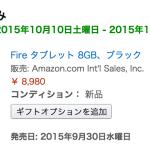 Amazonで発注していて到着が楽しみなモノ。マイクロソフト Universal Foldable キーボードとFire タブレット。