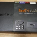 アマゾン Fire TV Stick が届いたのでレビューします!こいつはすげぇ一品です!