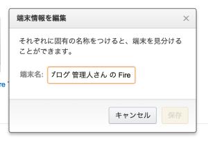 tanmatsu_info_change