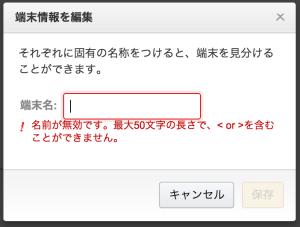 tanmatsu_info_clear