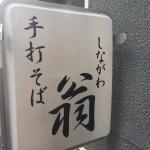 品川でうまい日本そばを食べる。「しながわ翁」は本格 手打そば だ!