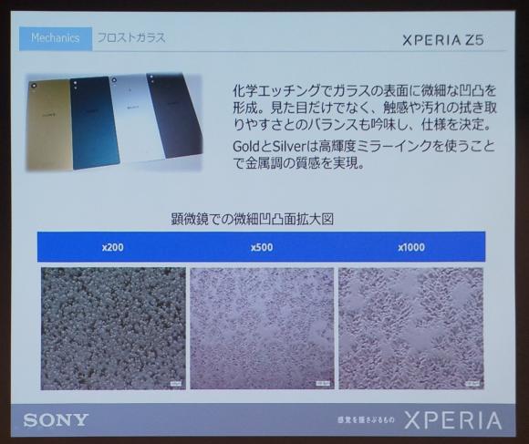 XperiaZ5_glass