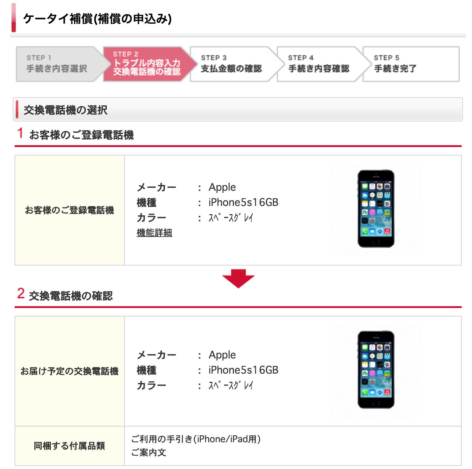 【悲報】iPhone5s を修理に出しても iPhone6 にならなかったぞ!
