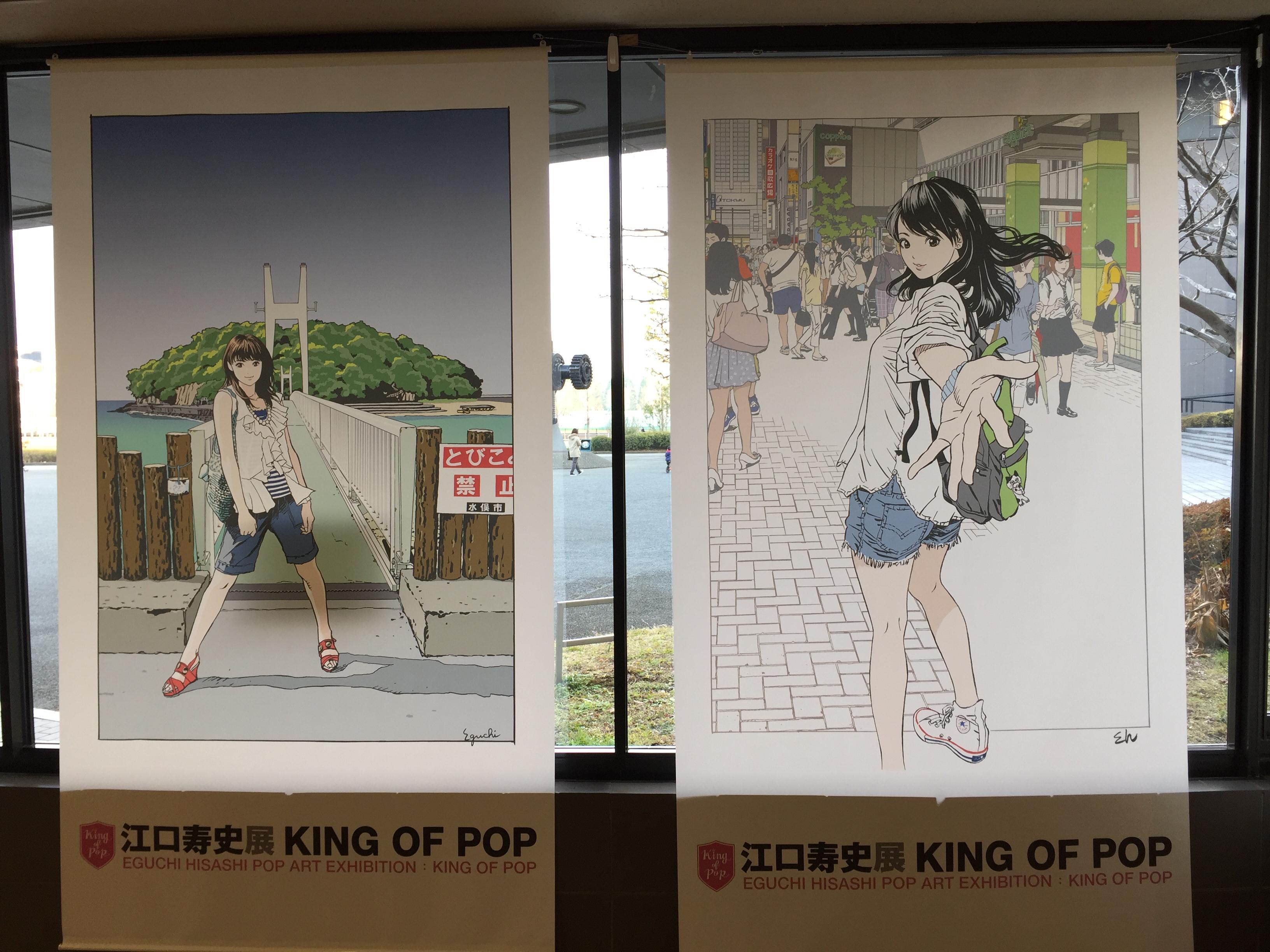 江口寿史展 KING OF POP @川崎市市民ミュージアム 最終日に行ってきた!