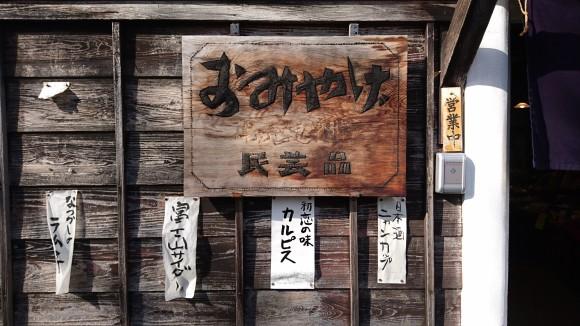 kakitagawa_omiyage_shop