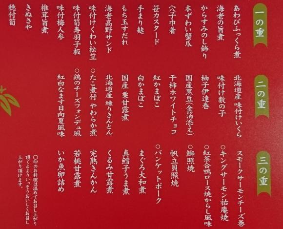 osechi_