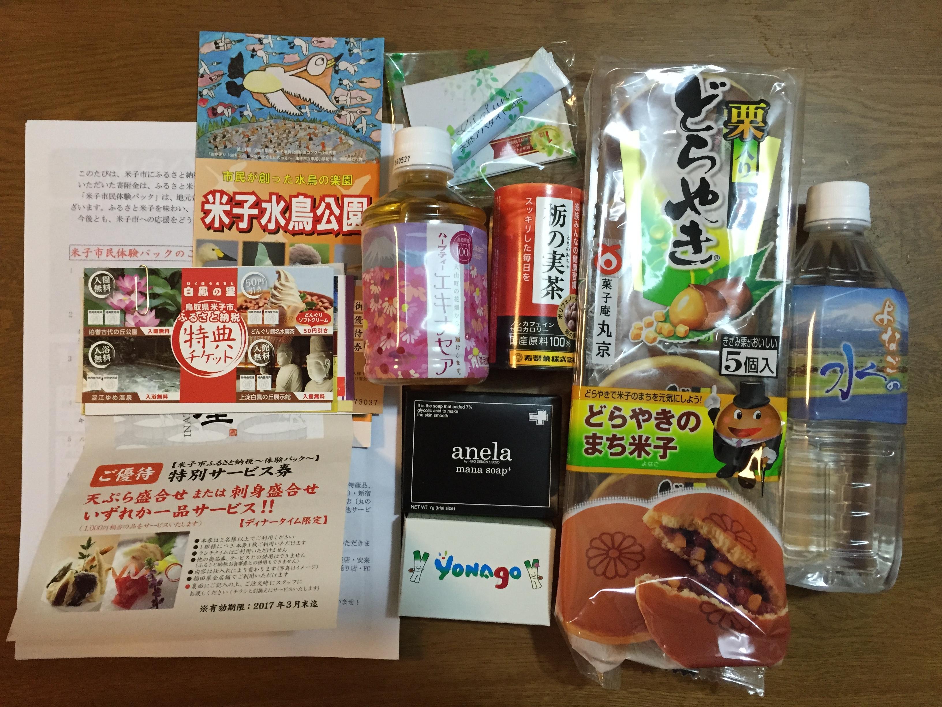 鳥取県米子市にふるさと納税。米子市民体験パック が侮れない!