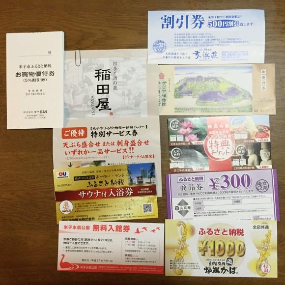 yonago_furusatotax12