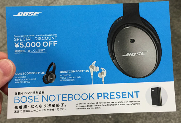 Bose_NR_Event_card1