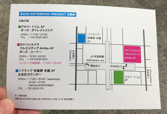 Bose_NR_Event_card2