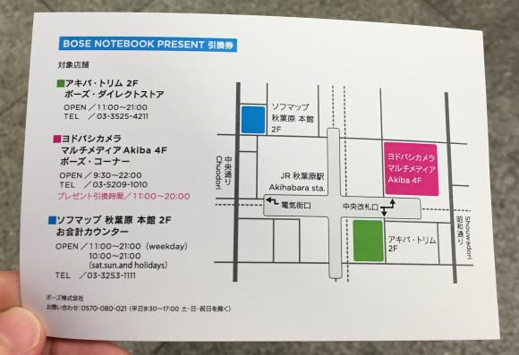 Bose_NR_Event_card2