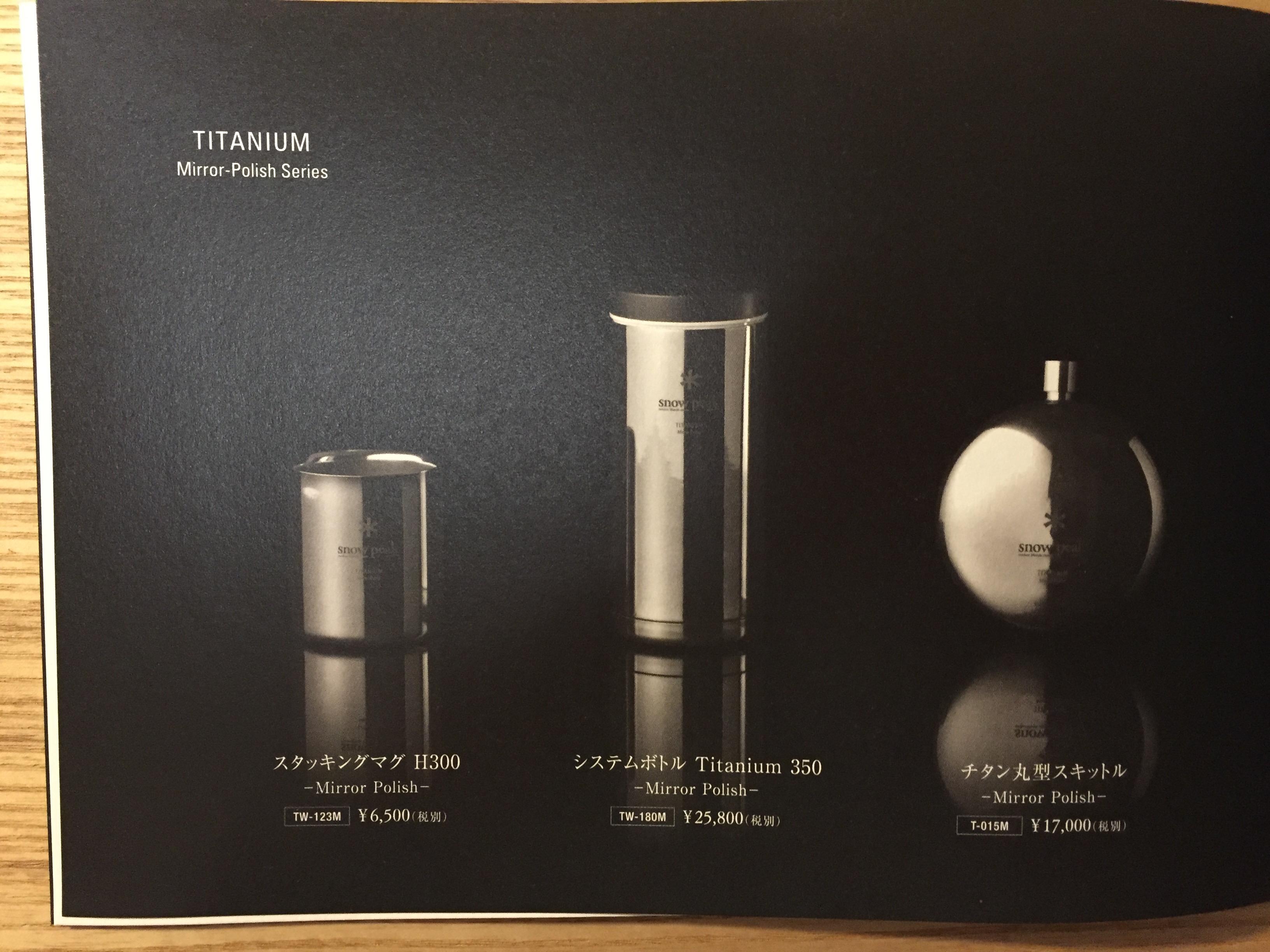 スノーピーク(7816) の株主優待限定販売商品。チタニウムミラーポリッシュシリーズ