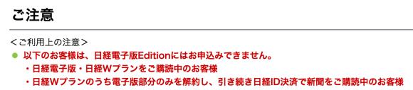 Xperia_nikkei_Caution