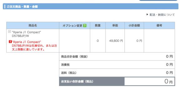 Xperia_nikkei_denshi