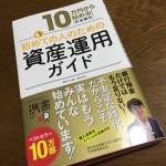 お金持ち本。最近読んでよかったものを紹介。「10万円から始める!初めての人のための資産運用ガイド」