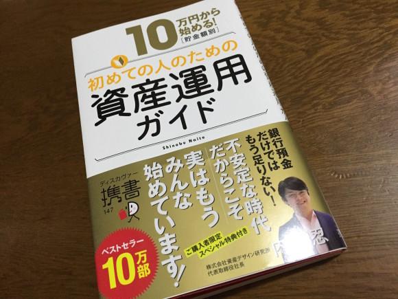 shisan_unnyou1