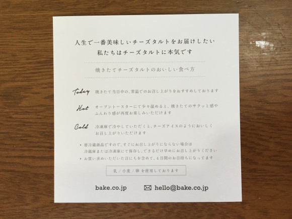 BAKE_jiyugaoka7