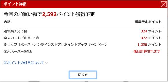 Bose_Rakuten_QC20