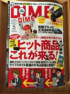 DIME_05_LENS1