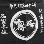 三菱電機・霧ヶ峰ブランド体験会 に参加して知った、エアコン大革命。