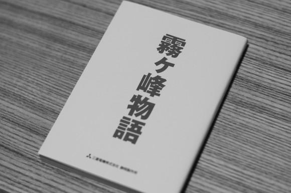 kirigamine_story01
