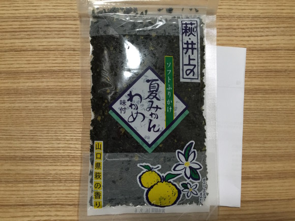 natsumikan_wakame3