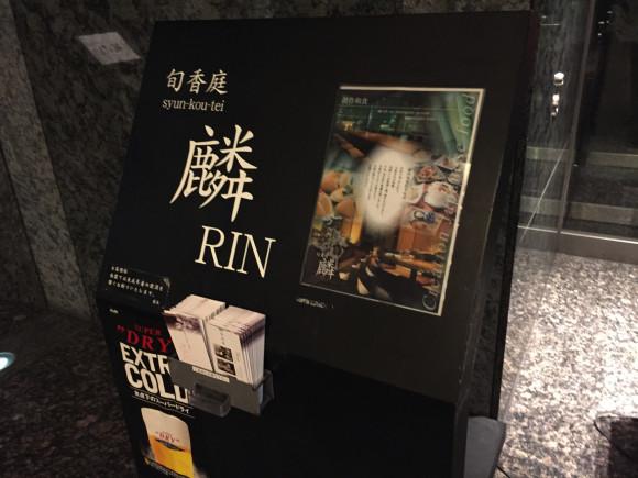 rin_garden38
