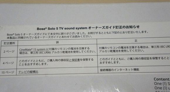 Bose Solo5 取説修正