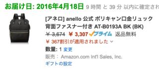 最近流行りの anello のリュック。安く買うならココがおすすめです!