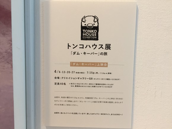 Tonkohouse_ten6