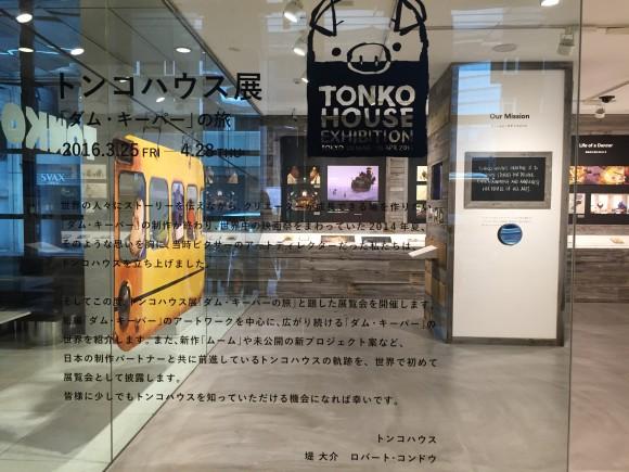 Tonkohouse_ten9