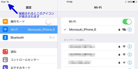 iPadpro_intstant_hotspot_3c