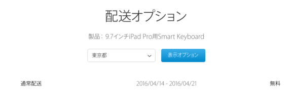 iPad_SmartKeyboard2