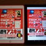 iPad Pro 9.7 物語 その7 Xperia Z4 Tablet 対 9.7インチ iPad Pro!dマガジンの使い勝手はどうだ?