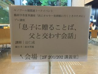 ルノワール展関連イベントである 辻仁成さんの講演会に参加しました。