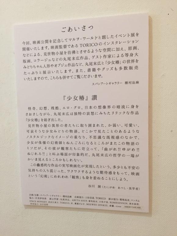 Shojotsubaki_maruo_23