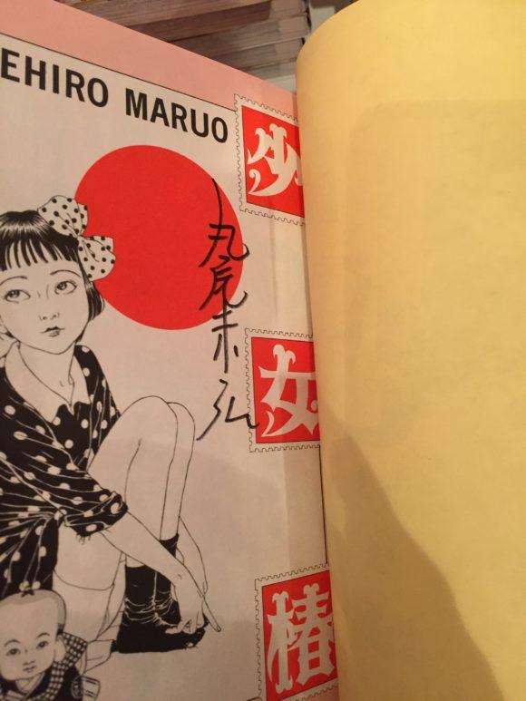 Shojotsubaki_maruo_52