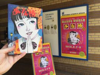 丸尾末広「少女椿」映画公開記念ーマルヲ・ワールドー 少女椿展 に行ってきました!物販コーナーは欲しいモノだらけ!