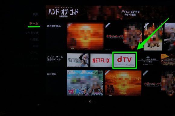 dTV_on_FireTV_01