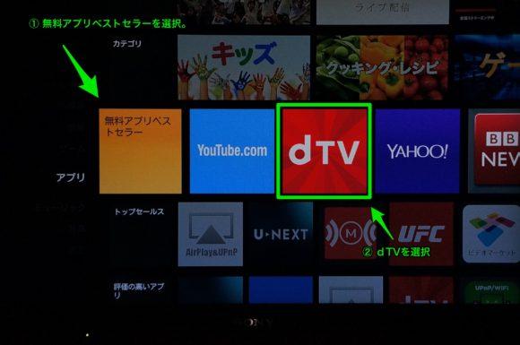 dTV_on_FireTV_03