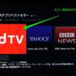Fire TV で dTV が見られるようになった!dTVターミナル vs Fire TV どちらがオススメか!?