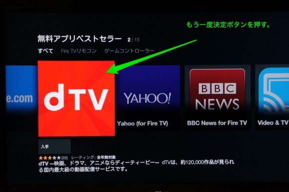 dTV_on_FireTV_04