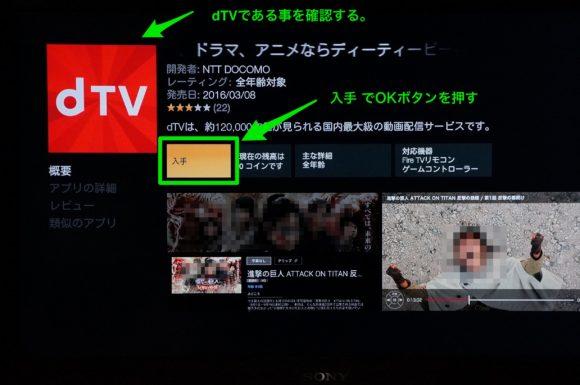 dTV_on_FireTV_05